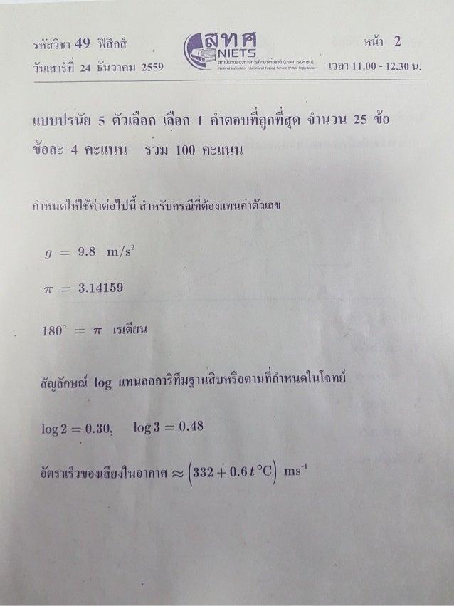 กสพท. ฟิสิกส์ 2560