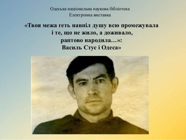 Заборонено забороняти: Василь Стус