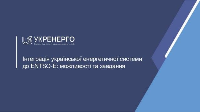 Інтеграція української енергетичної системи до ЕNTSO-E: можливості та завдання