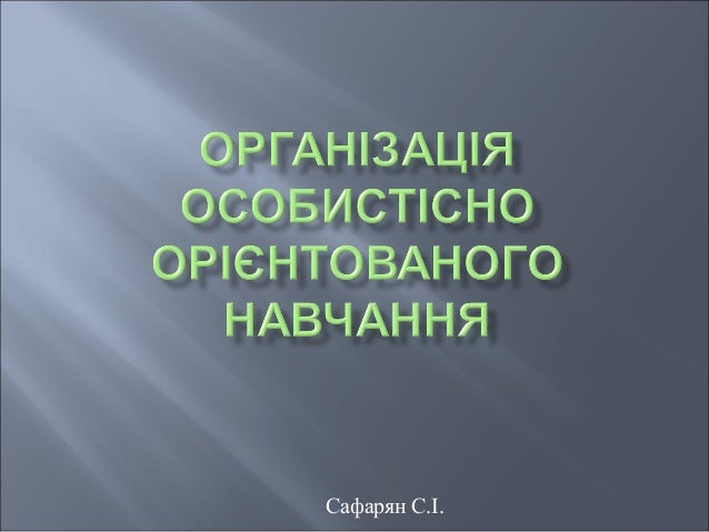 Сафарян С.І.