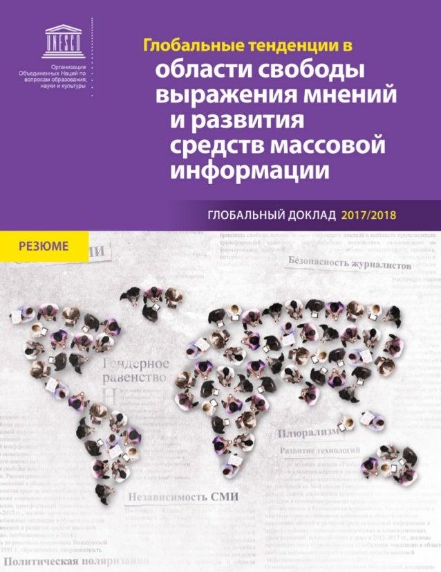 Опубликовано в 2017 г. Организацией Объединенных Наций по вопросам образования, науки и культуры 7, place de Fontenoy, 753...
