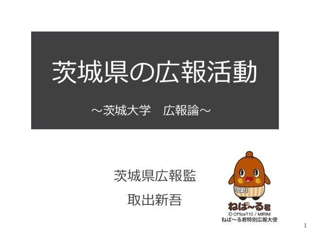 茨城県広報監 取出新吾 茨城県の広報活動 1 ~茨城大学 広報論~