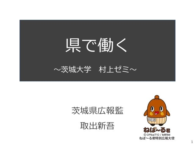 茨城県広報監 取出新吾 県で働く 1 ~茨城大学 村上ゼミ~