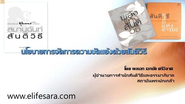 โดย พลเอก เอกชัย ศรีวิลาศ ผู้อํานวยการสํานักสันติวิธีและธรรมาภิบาล สถาบันพระปกเกล้า www.elifesara.com นโยบายการจัดการความข...
