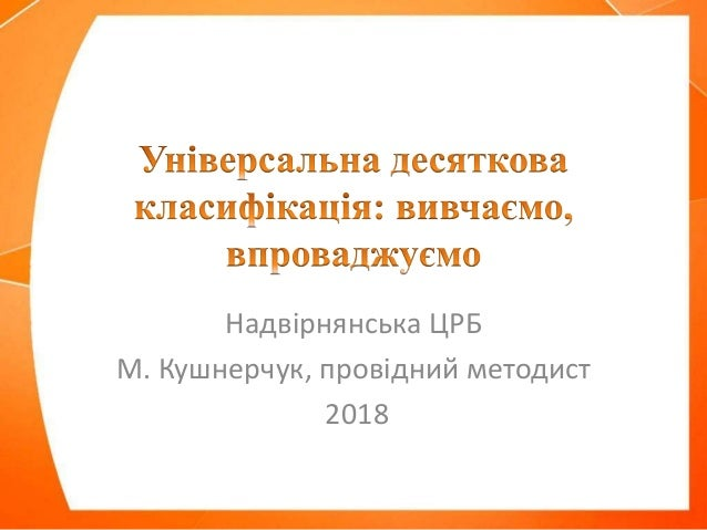Надвірнянська ЦРБ М. Кушнерчук, провідний методист 2018