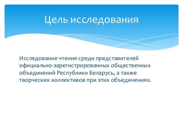 Исследование читательских интересов представителей национально-культурных общественных объединений Республики Беларусь Slide 2