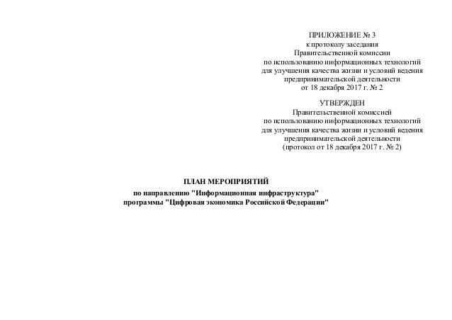 ПРИЛОЖЕНИЕ № 3 к протоколу заседания Правительственной комиссии по использованию информационных технологий для улучшения к...