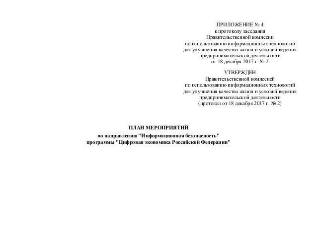 ПРИЛОЖЕНИЕ № 4 к протоколу заседания Правительственной комиссии по использованию информационных технологий для улучшения к...