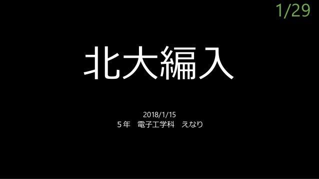 北大編入 2018/1/15 5年 電子工学科 えなり 1/29