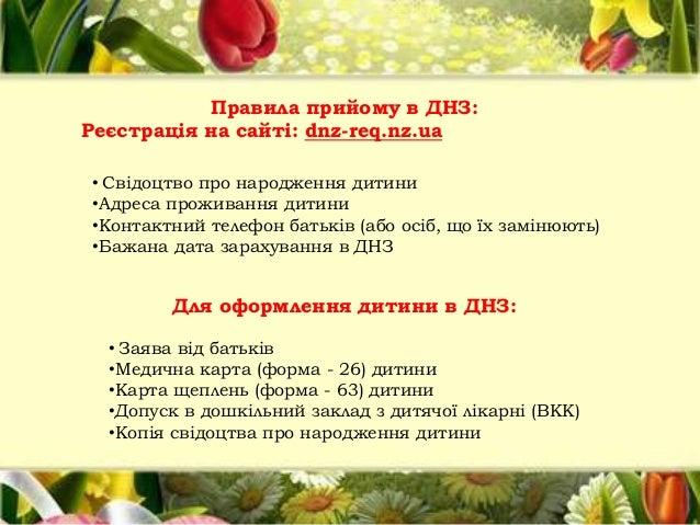 Правила прийому в ДНЗ: Реєстрація на сайті: dnz-req.nz.ua • Свідоцтво про народження дитини •Адреса проживання дитини •Кон...