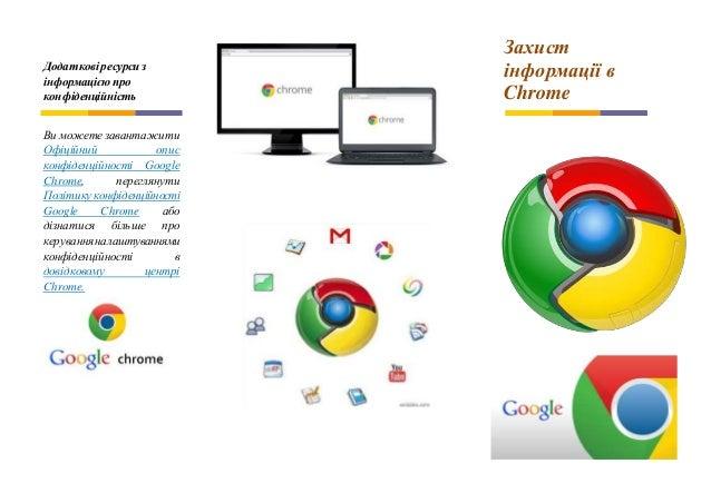 Ви можетезавантажити Офіційний опис конфіденційності Google Chrome, переглянути Політикуконфіденційності Google Chrome або...