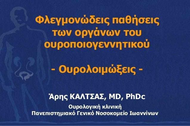 Φλεγμονώδεις παθήσεις των οργάνων του ουροποιογεννητικού - Ουρολοιμώξεις - Άρης ΚΑΛΤΣΑΣ, MD, PhDc Ουρολογική κλινική Πανεπ...