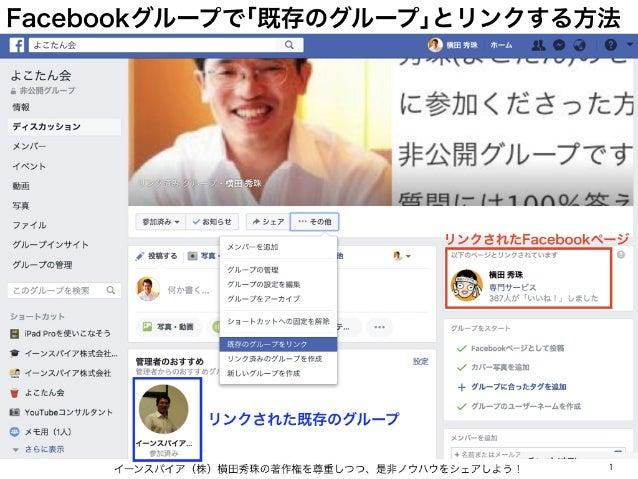 Facebookグループで「既存のグループ」とリンクする方法 イーンスパイア(株)横田秀珠の著作権を尊重しつつ、是非ノウハウをシェアしよう! 1 リンクされた既存のグループ リンクされたFacebookページ