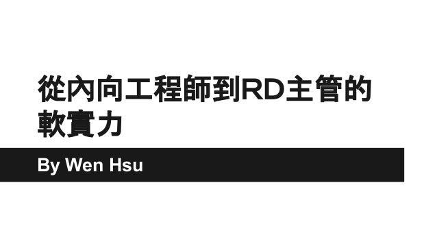 從內向工程師到RD主管的 軟實力 By Wen Hsu