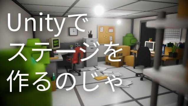 Unityで ステージを 作るのじゃ