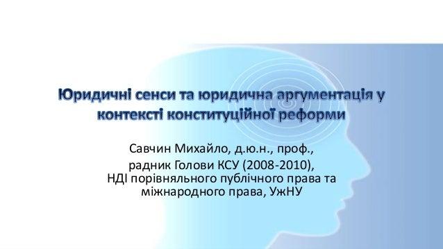 Савчин Михайло, д.ю.н., проф., радник Голови КСУ (2008-2010), НДІ порівняльного публічного права та міжнародного права, Уж...