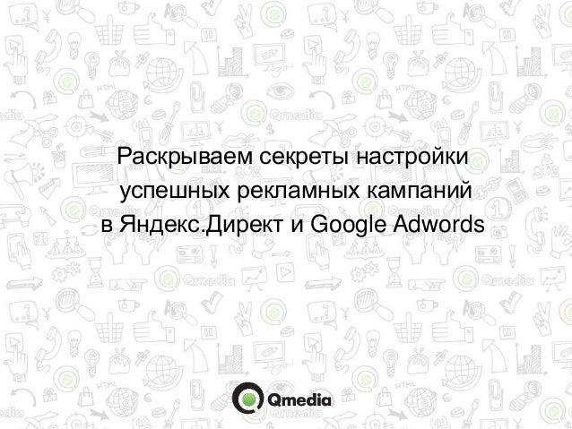 Успешная реклама в яндекс директ