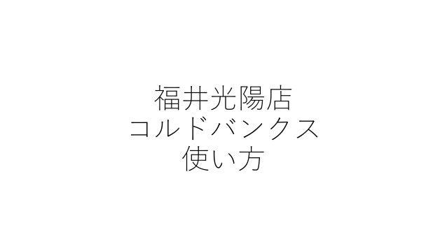 福井光陽店 コルドバンクス 使い方