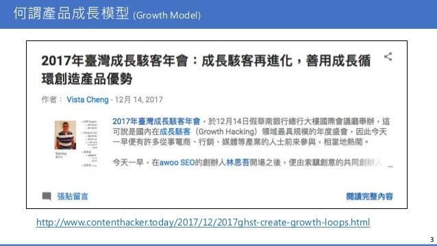 量化產品成長模型-共享計程車篇 Slide 3