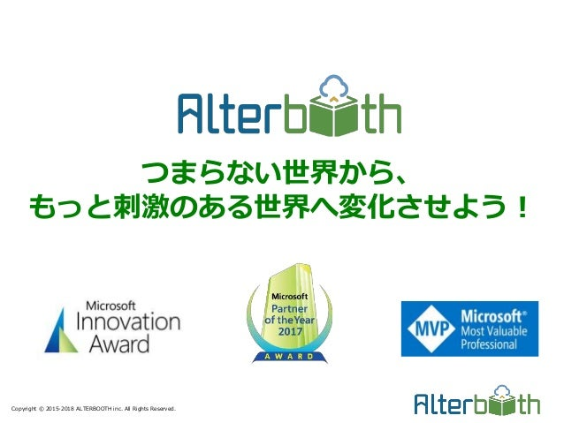 Copyright © 2015-2018 ALTERBOOTH inc. All Rights Reserved. つまらない世界から、 もっと刺激のある世界へ変化させよう!