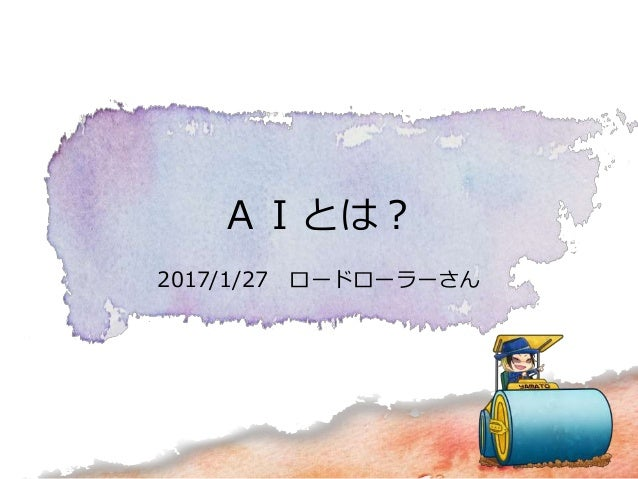 AIとは? 2017/1/27 ロードローラーさん