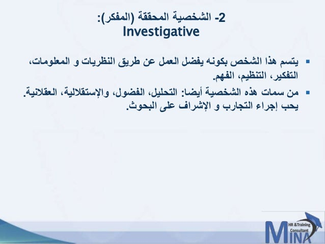© This document contains confidential information and is for the use of the Egyptian Banking Institute.1111 2-المحققة ا...