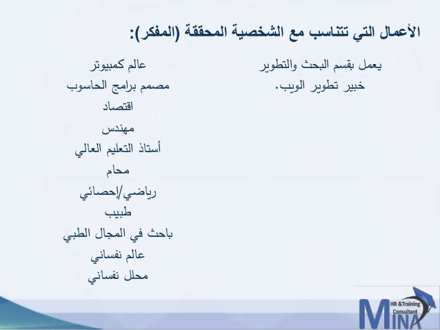© This document contains confidential information and is for the use of the Egyptian Banking Institute.1212 تتناسب التي...