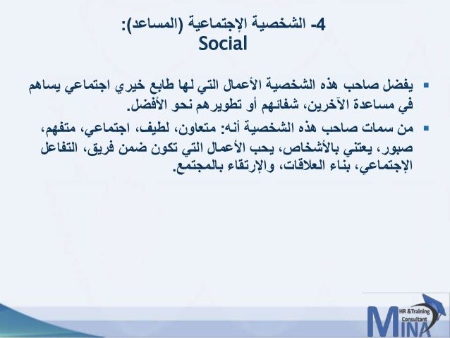 © This document contains confidential information and is for the use of the Egyptian Banking Institute.1515 4-اإلجتماعية...