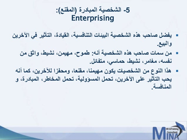 © This document contains confidential information and is for the use of the Egyptian Banking Institute.1717 5-المبادرة ...
