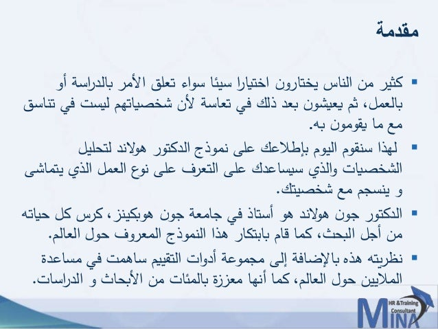 © This document contains confidential information and is for the use of the Egyptian Banking Institute.22 مقدمة ار...