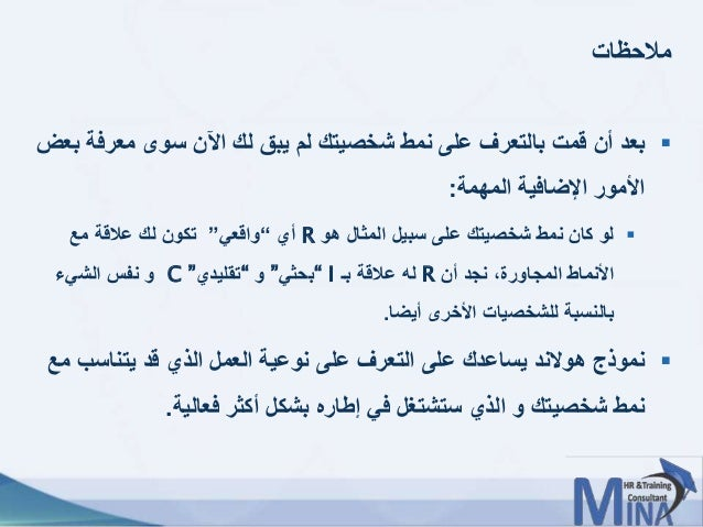 © This document contains confidential information and is for the use of the Egyptian Banking Institute.2121 مالحظات مع...