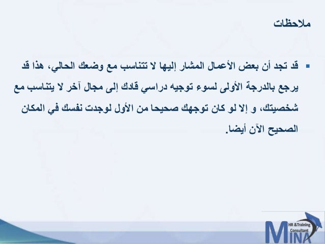 © This document contains confidential information and is for the use of the Egyptian Banking Institute.2222 مالحظات قد...