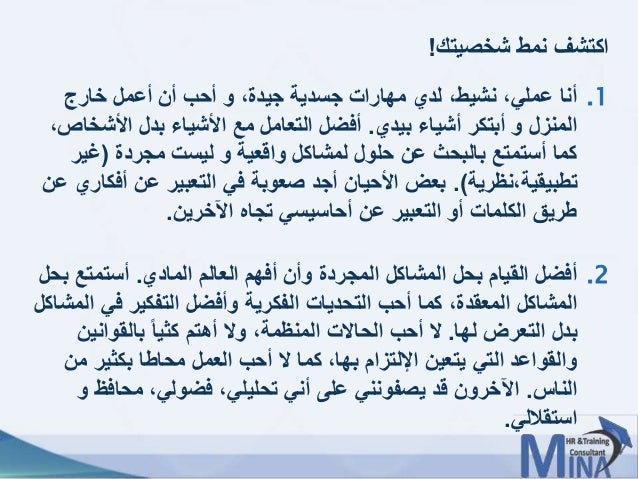 © This document contains confidential information and is for the use of the Egyptian Banking Institute.66 شخصيتك نمط ...