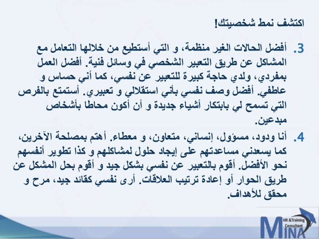 © This document contains confidential information and is for the use of the Egyptian Banking Institute.77 شخصيتك نمط ...