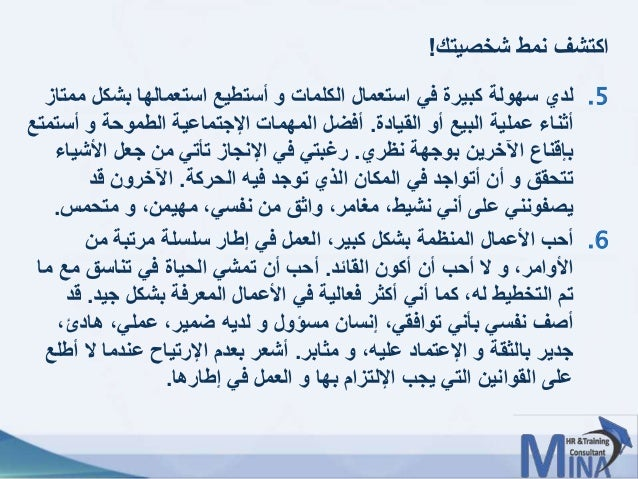 © This document contains confidential information and is for the use of the Egyptian Banking Institute.88 شخصيتك نمط ...