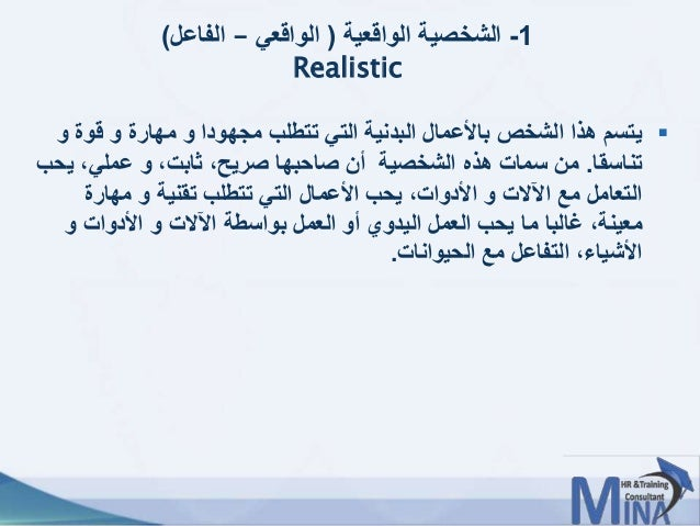 © This document contains confidential information and is for the use of the Egyptian Banking Institute.99 1-الواقعية ال...