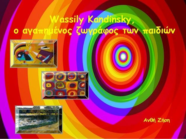 Wassily Kandinsky, ο αγαπημένος ζωγράφος των παιδιών Ανθή Ζήση