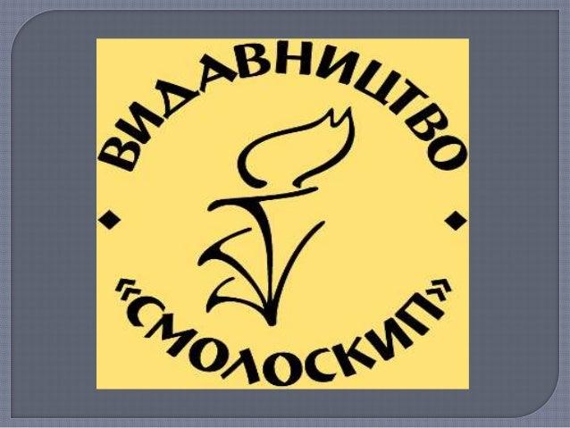 """ Видавництво """"Смолоскип"""" засноване українськими емігрантами 1967 року в місті Балтимор, США і назване іменем Василя Симон..."""