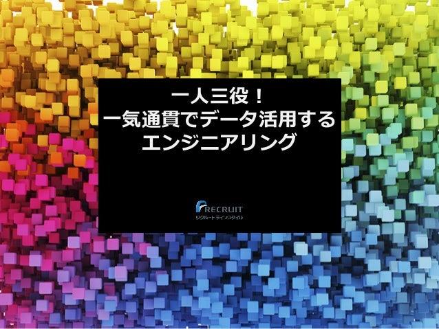⼀⼈三役! ⼀気通貫でデータ活⽤する エンジニアリング Michihisa HIRATSUKA 24, Jan, 2018