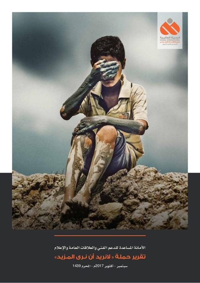 واإلعالم العامة والعالقات الفني للدعم املساعدة األمانة »المـزيد نـرى أن النريد « حملة تقرير 1439...