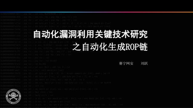 自动化漏洞利用关键技术研究 之自动化生成ROP链 赛宁网安 刘跃