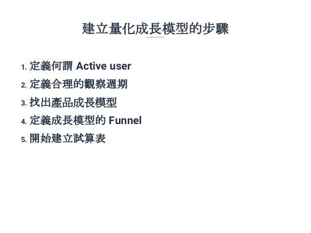 用戶成長模型  工具類 Slide 3