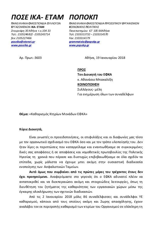 Αρ. Πρωτ.:3603 Αθήνα, 19 Ιανουαρίου 2018 Θέμα: «Καθαρισμός Κτηρίων Μονάδων ΕΦΚΑ» Κύριε Διοικητά, Είναι γνωστές οι προειδοπ...