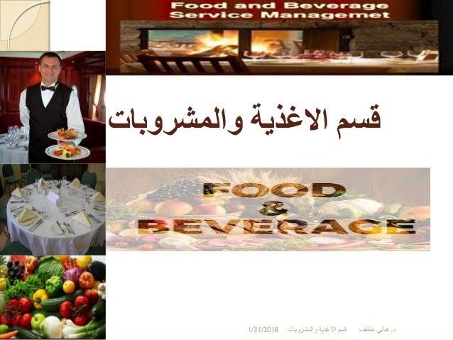 والمشروبات االغذية قسم 1/31/2018 د.والمشروبات االغذية قسم عاطف هاني