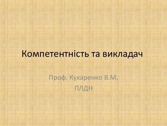 Компетентність та викладач Проф. Кухаренко В.М. ПЛДН