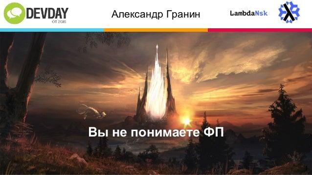 Вы не понимаете ФП Александр Гранин 1