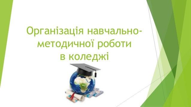 Організація навчально- методичної роботи в коледжі