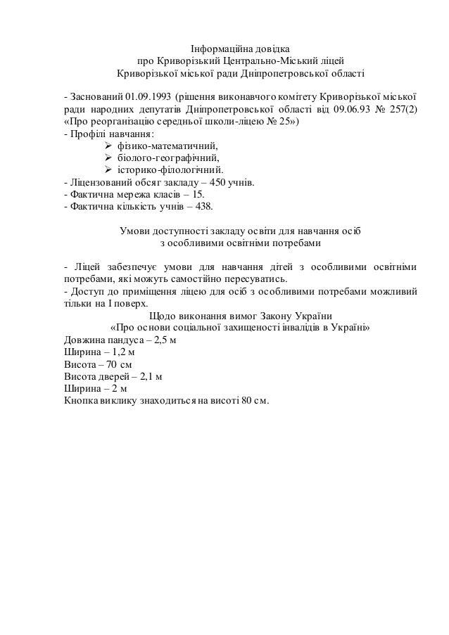 Інформаційна довідка про Криворізький Центрально-Міський ліцей Криворізької міської ради Дніпропетровської області - Засно...