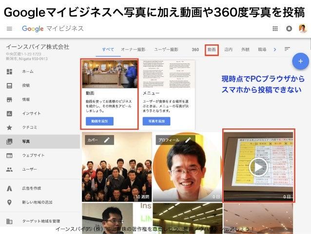 Googleマイビジネスへ写真に加え動画や360度写真を投稿 1イーンスパイア(株)横田秀珠の著作権を尊重しつつ、是非ノウハウをシェアしよう! 現時点でPCブラウザから スマホから投稿できない