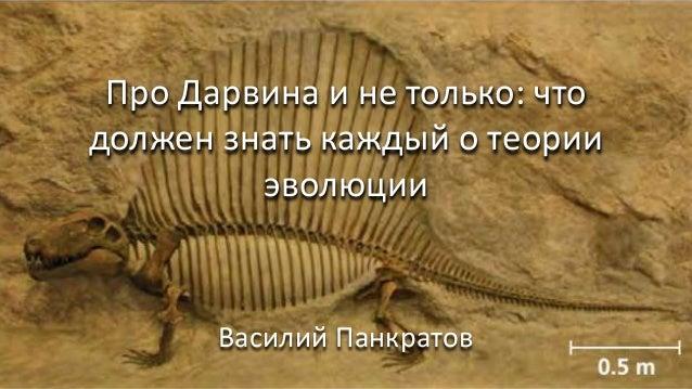 Про Дарвина и не только: что должен знать каждый о теории эволюции Василий Панкратов